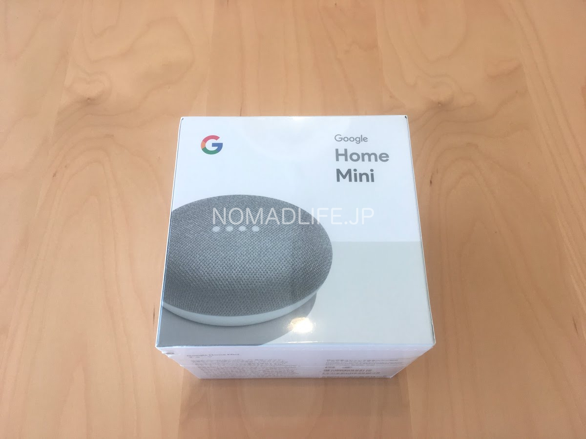 Google Home mini 買ってみた。