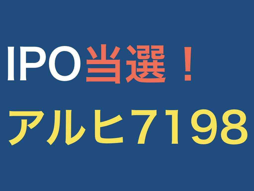 IPO 7198 アルヒ当選