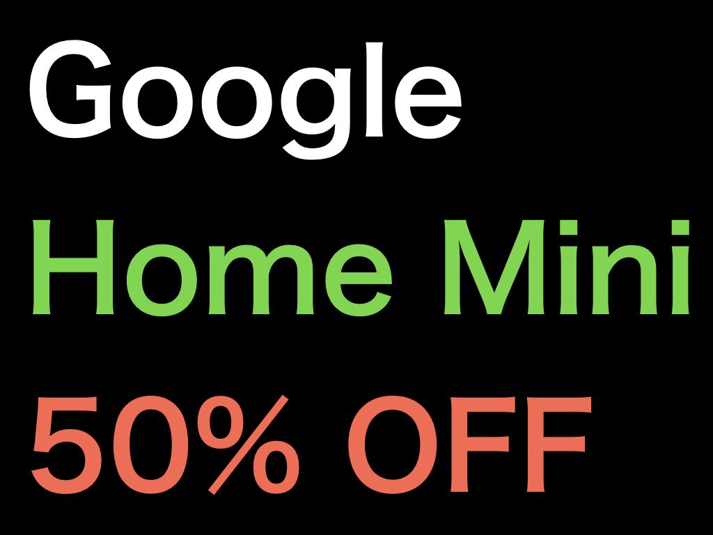Google Home Mini 半額 50% OFF