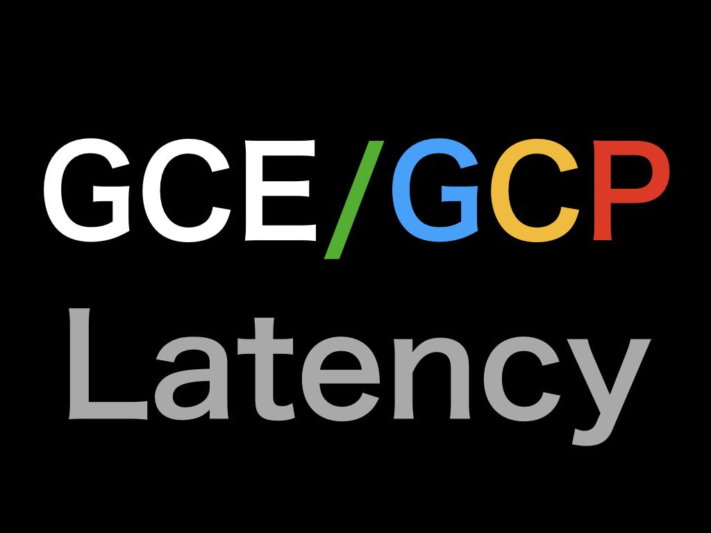 GCE/GCP 東京リージョン レイテンシー