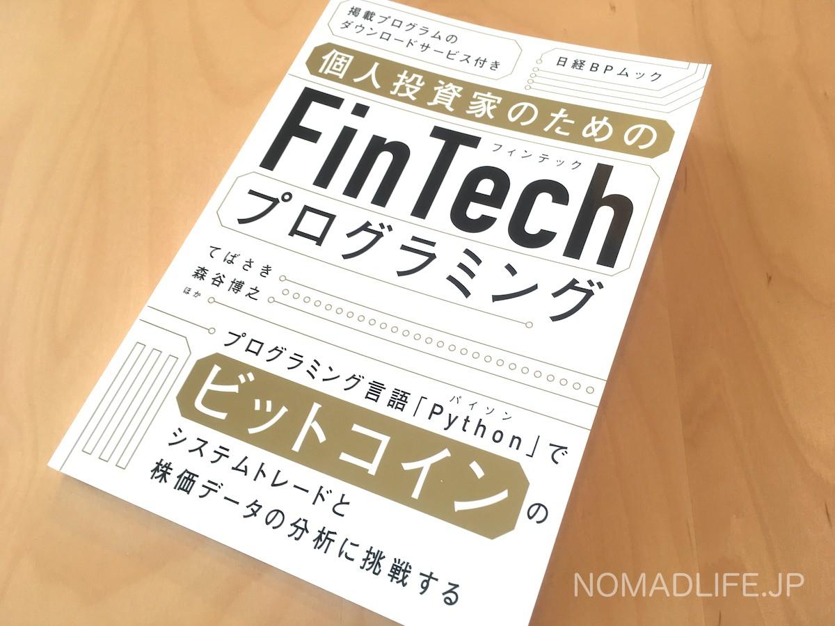 書籍「個人投資家のためのFinTechプログラミング」