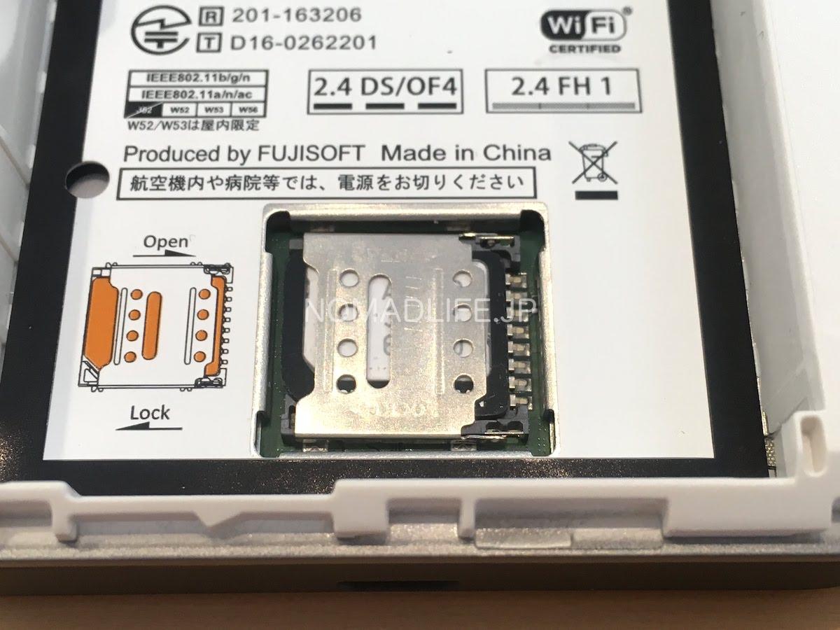 FS030WMB1 マイクロSIM 装着
