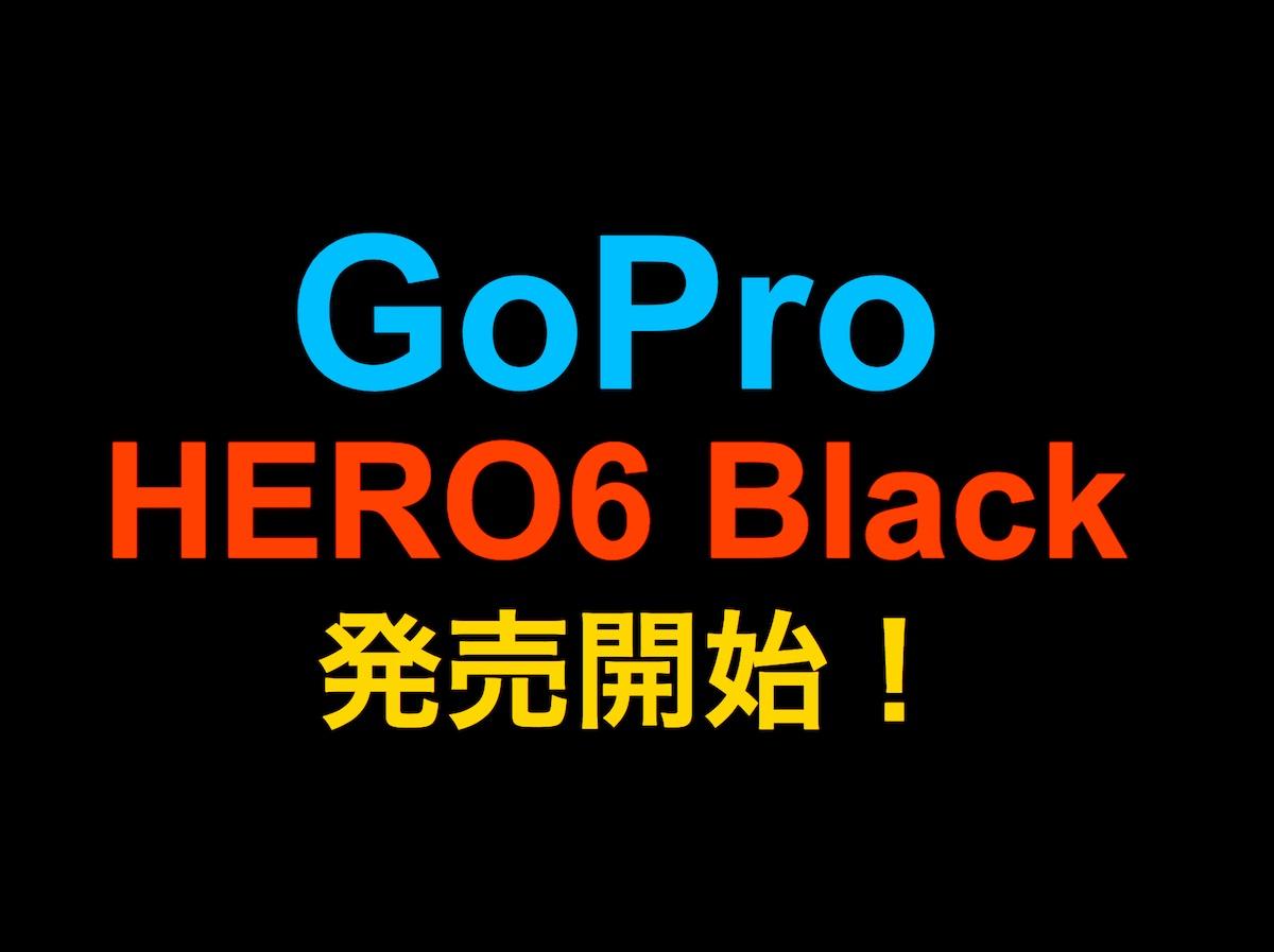 新型 GoPro HERO6 発売開始