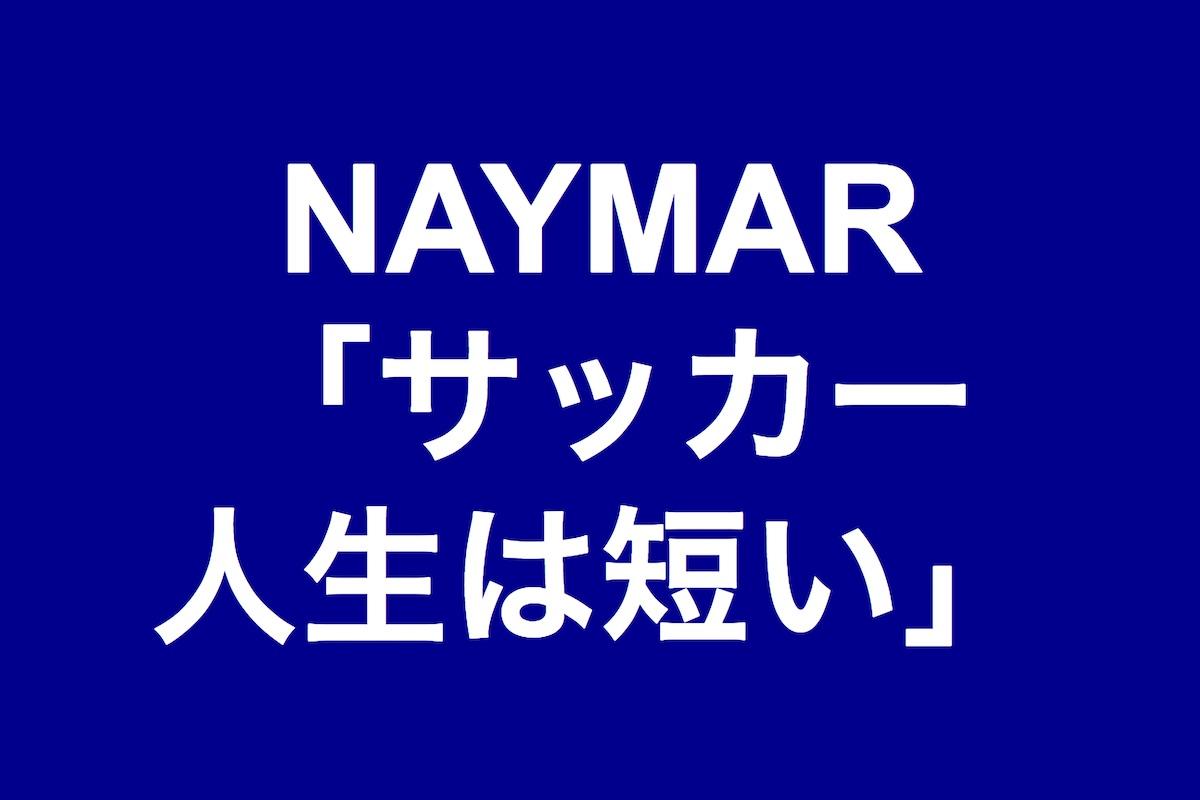 ネイマール「サッカー人生は短い」