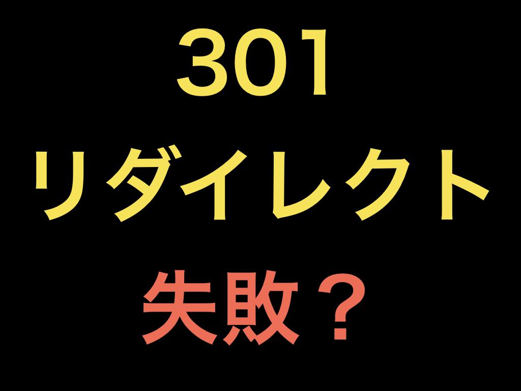 サイトドメイン変更 301 リダイレクト