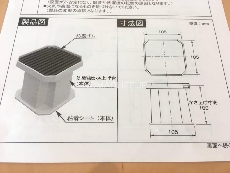 洗濯機用かさ上げ台 KAKUDAI 437-100
