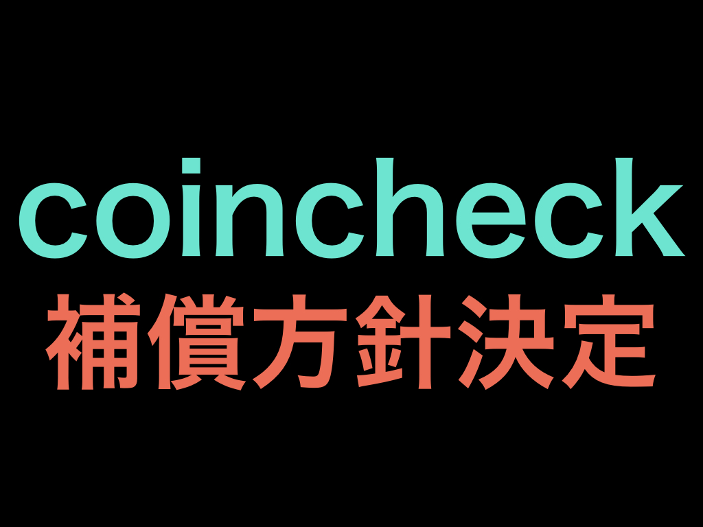 coincheck 補償方針決定
