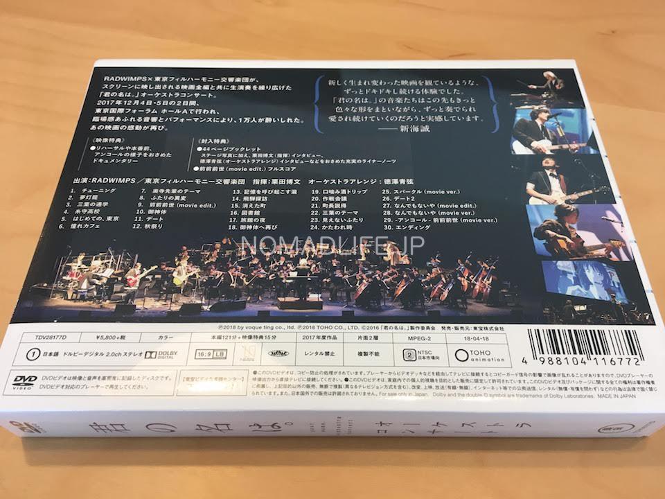 君の名は オーケストラコンサート DVD