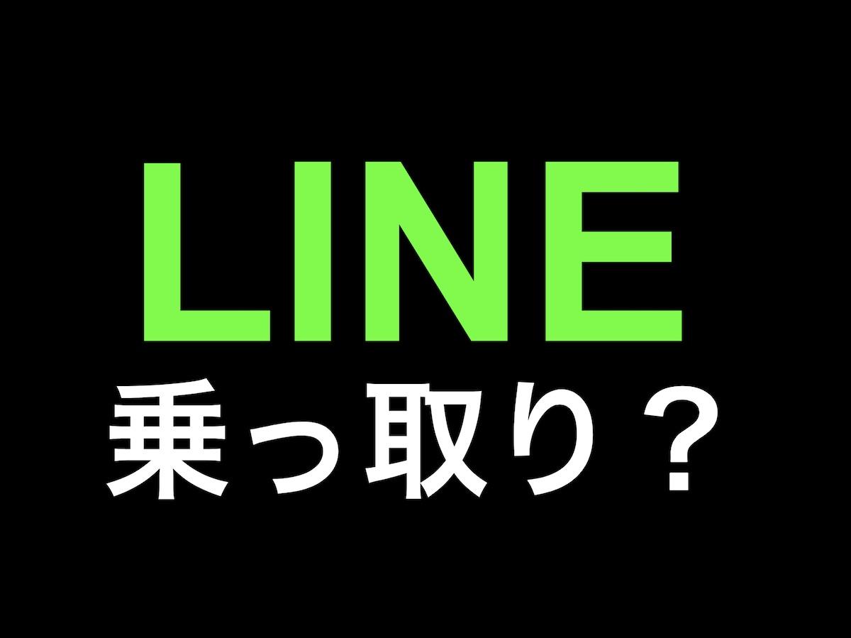 LINE乗っ取り?