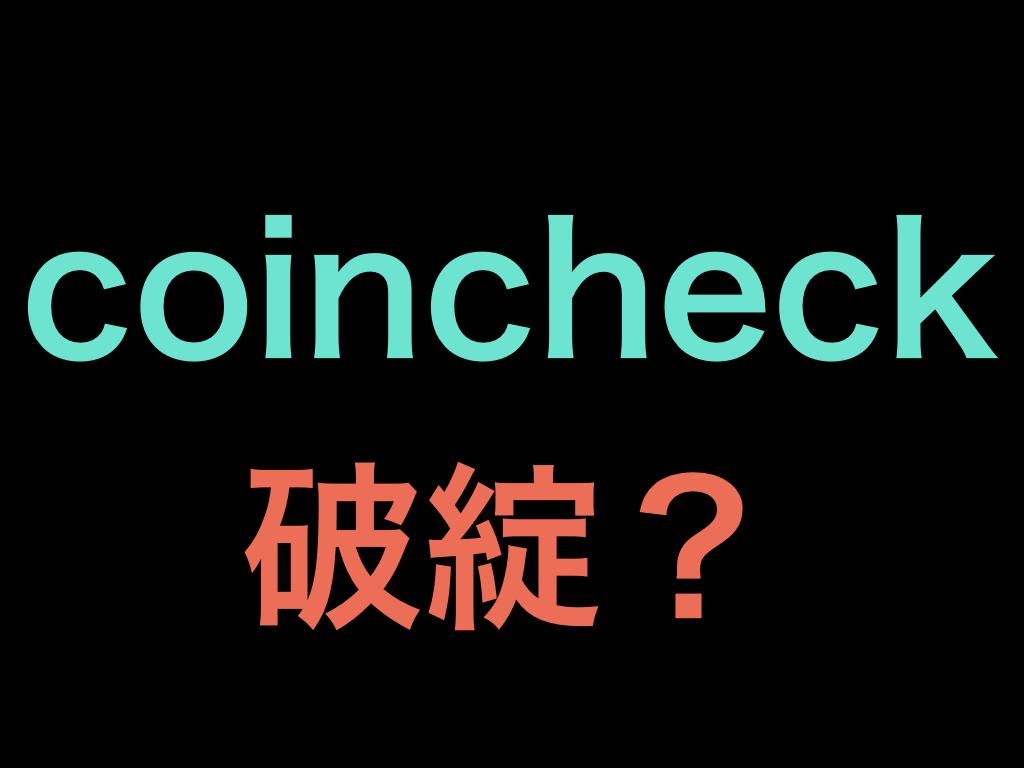 coincheck で NEM 580億円相当流出で破綻?