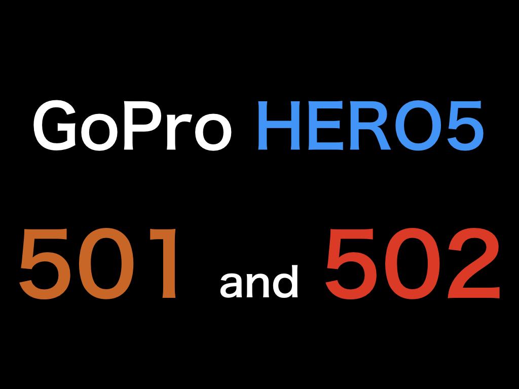 GoPro HERO5 501 と 502 の違いは?