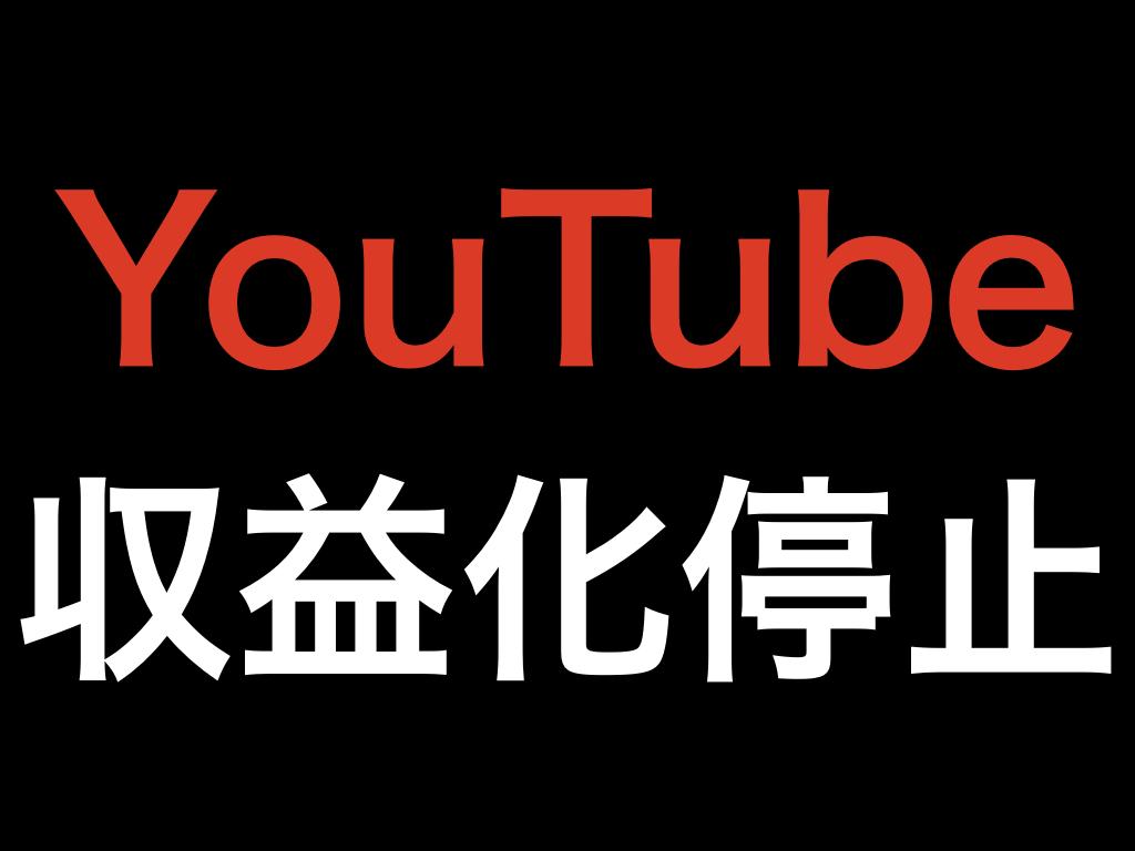 YouTube 収益化条件変更