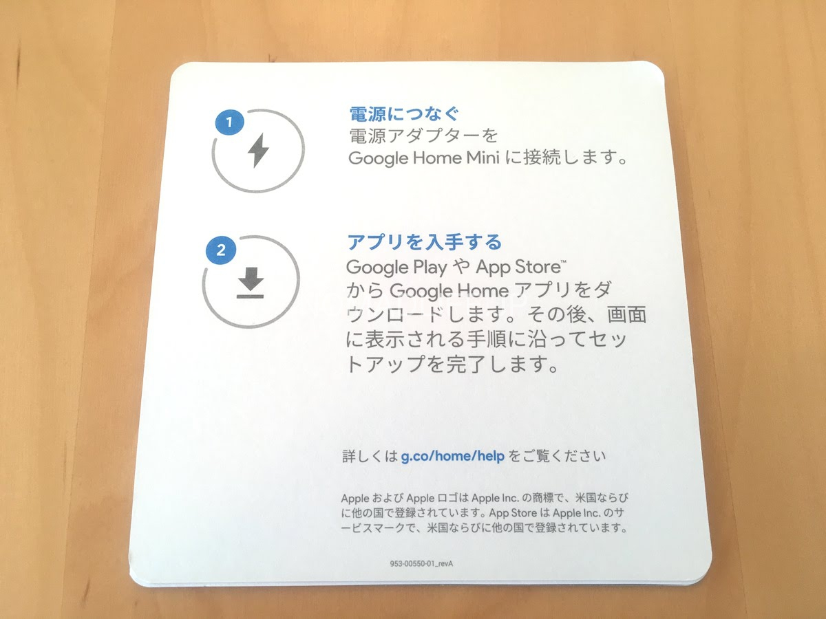 Google Home mini 設定。