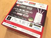 BUFFALO の無線LANルーター WSR-1166DHP3