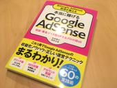 元GoogleAdsense担当が教える本当に稼げるGoogleAdsense 読んでみた。